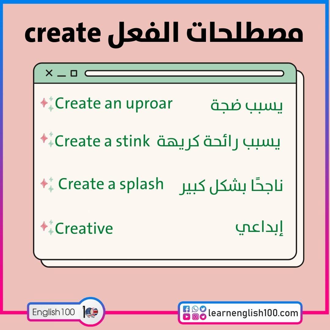 مصطلحات الفعل create create-idioms-phrasal-verbs