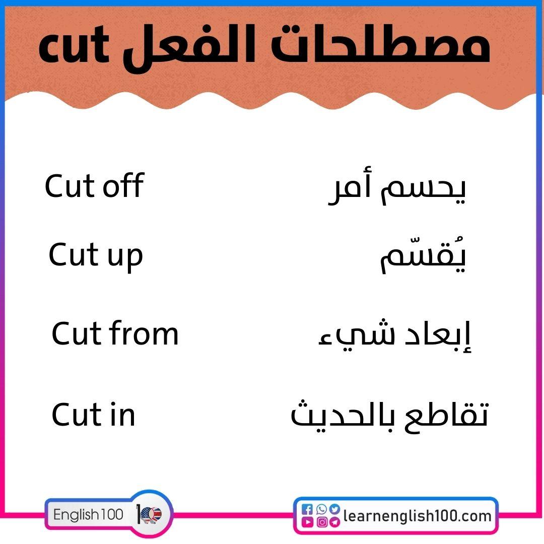 مصطلحات الفعل cut cut-idioms-phrasal-verbs