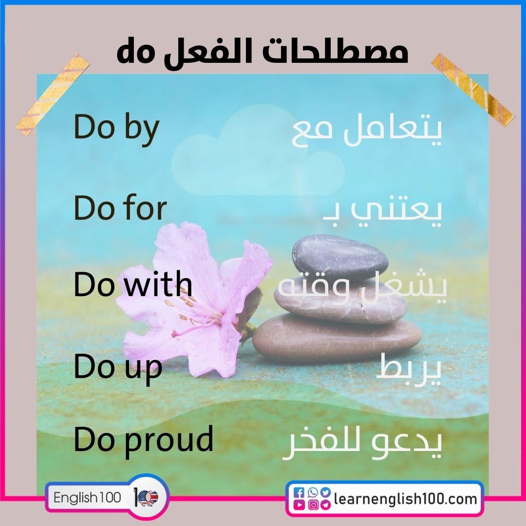 مصطلحات الفعل do do-idioms-phrasal-verbs