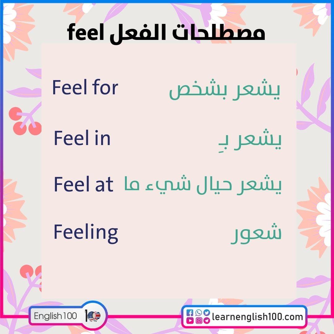 مصطلحات الفعل feelfeel-idioms-phrasal-verbs