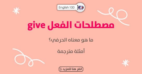 مصطلحات الفعل give مع أمثلة give-idioms-phrasal-verbs with examples