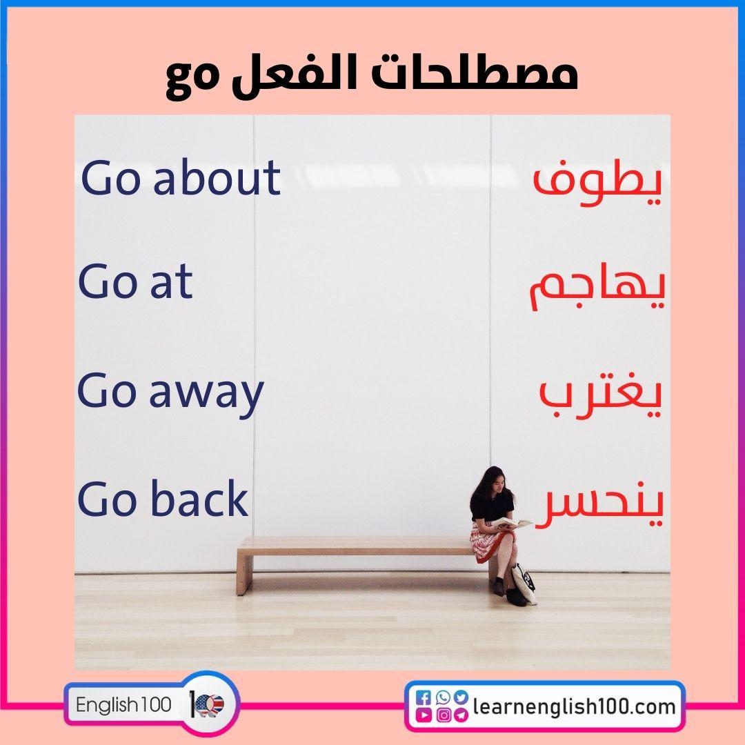مصطلحات الفعل go go-idioms-phrasal-verbs