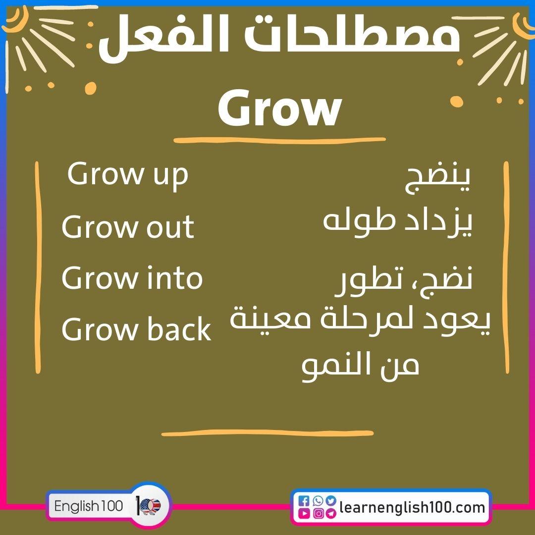 مصطلحات الفعل grow grow-idioms-phrasal-verbs