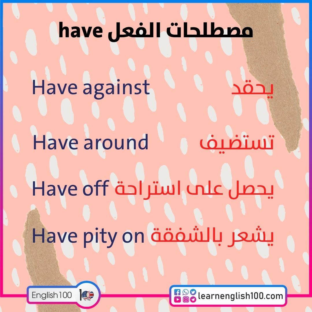 مصطلحات الفعل have have-idioms-phrasal-verbs