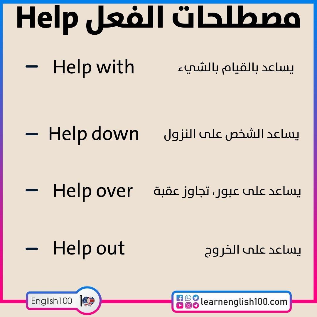 مصطلحات الفعل help help-idioms-phrasal-verbs