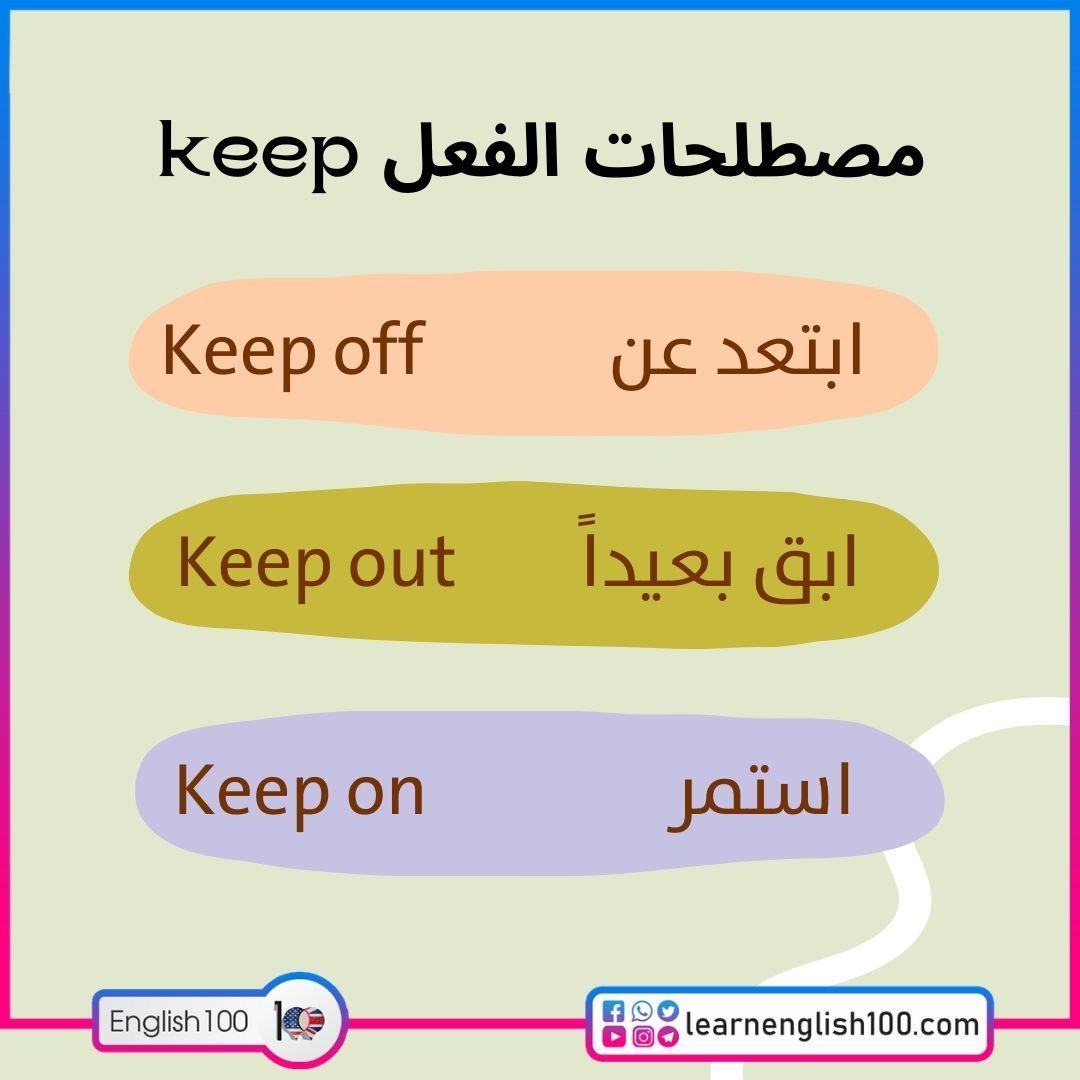 مصطلحات الفعل keep keep-idioms-phrasal-verbs