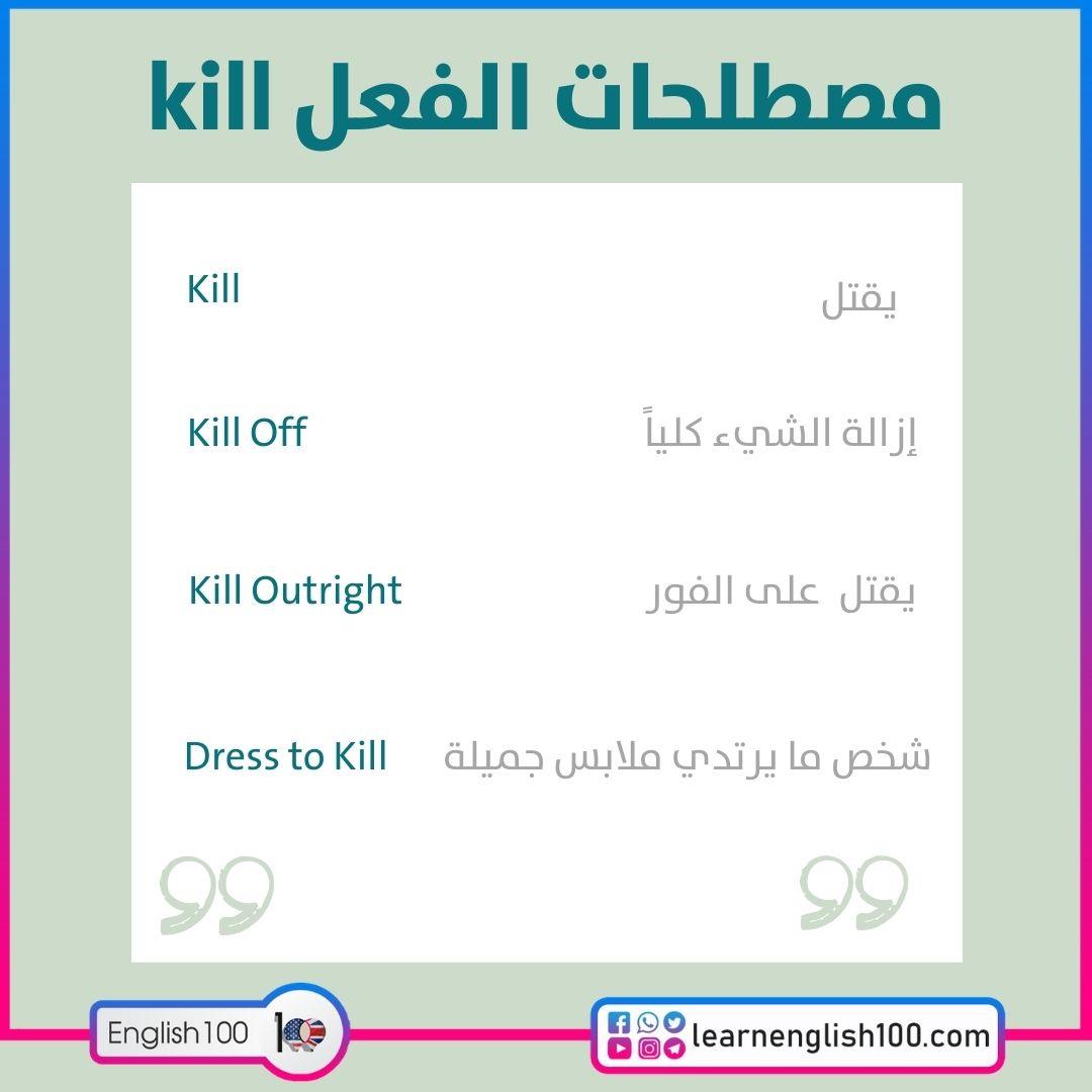 مصطلحات الفعل kill kill-idioms-phrasal-verbs