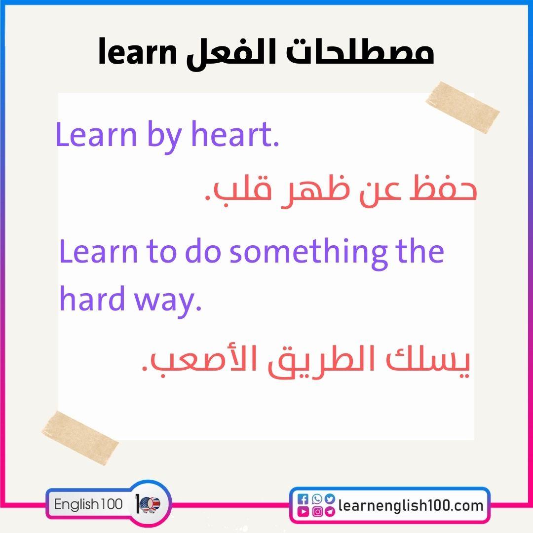 مصطلحات الفعل learn learn-idioms-phrasal-verbs