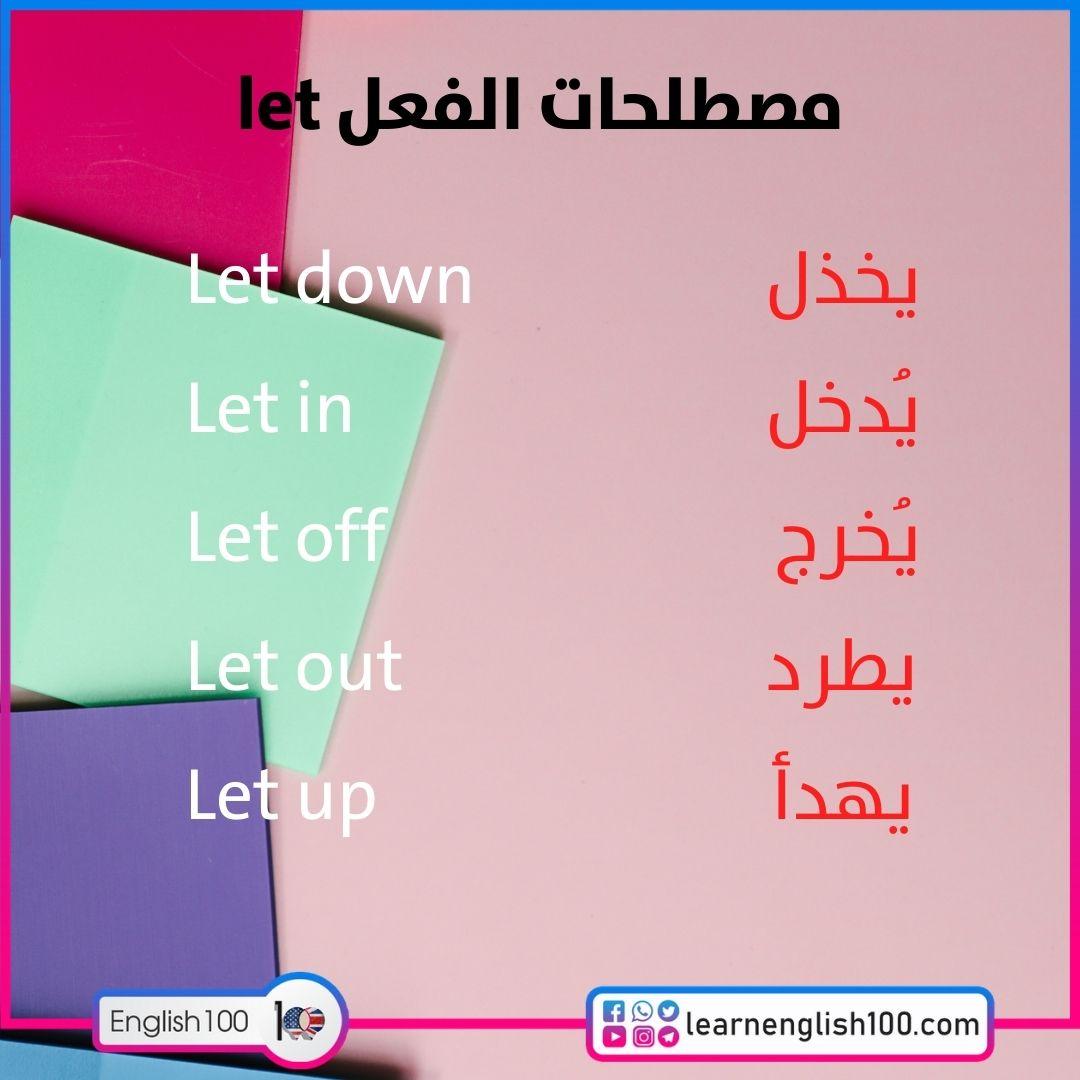 مصطلحات الفعل let let-idioms-phrasal-verbs