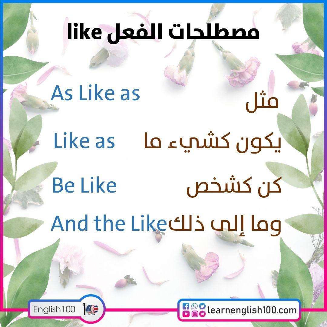 مصطلحات الفعل like like-idioms-phrasal-verbs