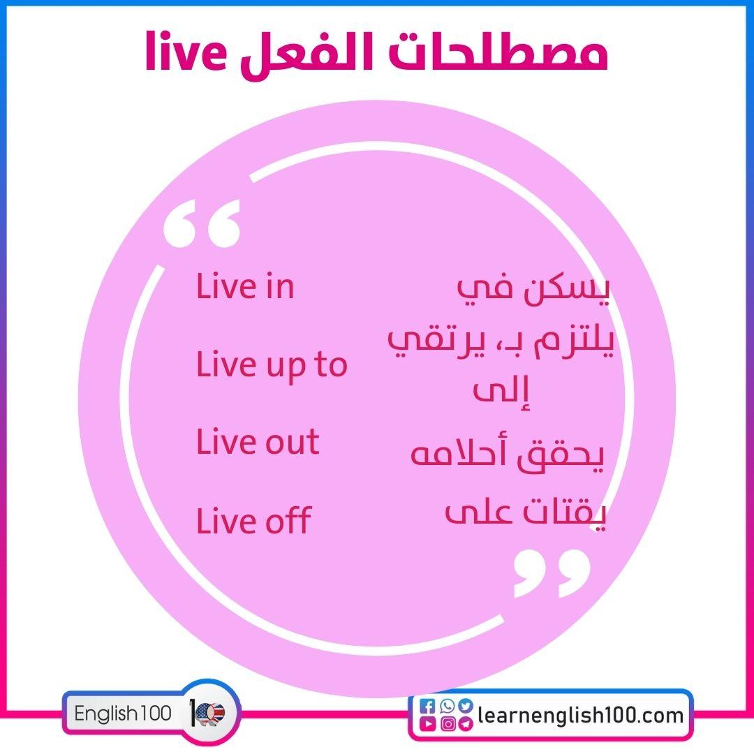 مصطلحات الفعل live live-idioms-phrasal-verbs