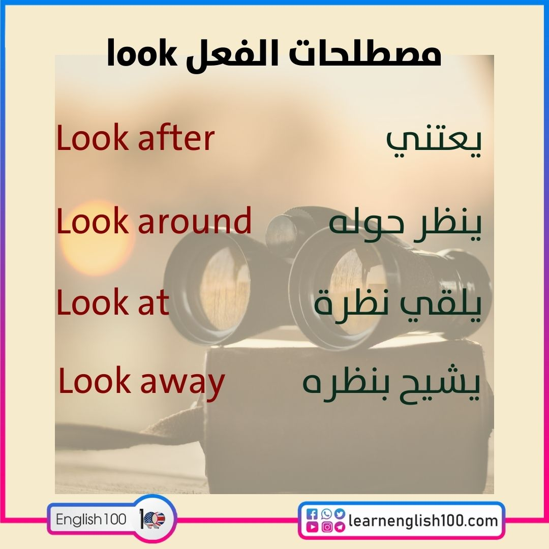 مصطلحات الفعل look look-idioms-phrasal-verbs
