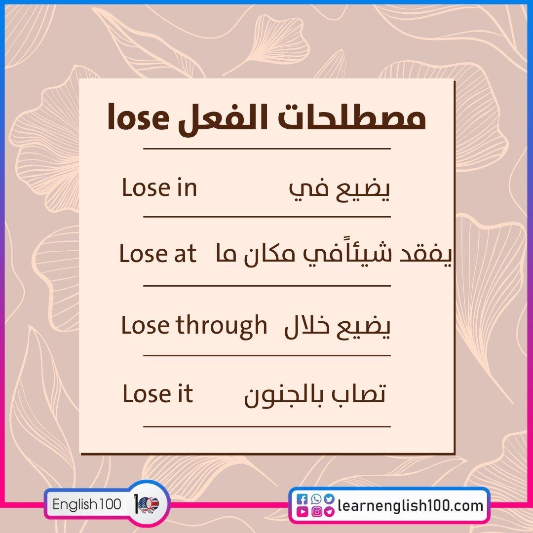 مصطلحات الفعل lose lose-idioms-phrasal-verbs