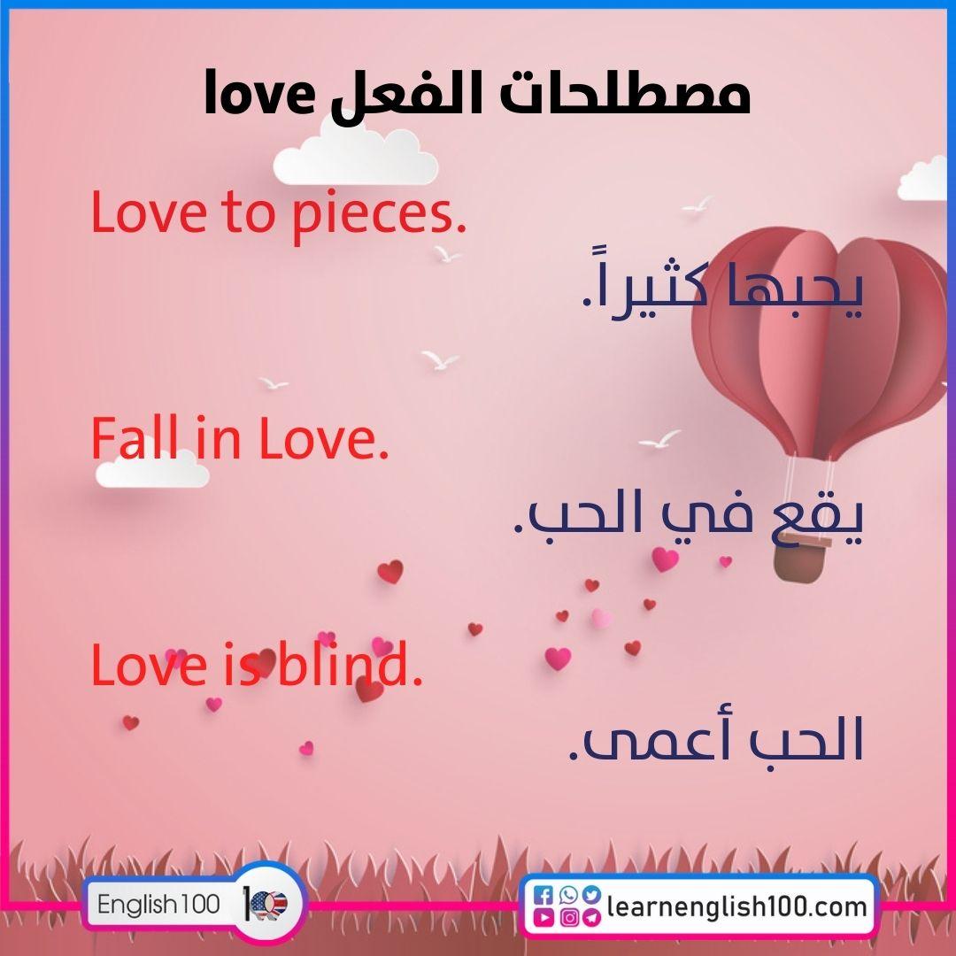 مصطلحات الفعل love love-idioms-phrasal-verbs