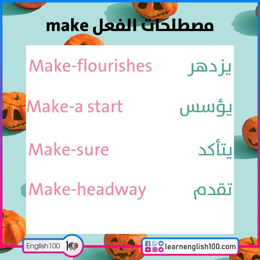 مصطلحات الفعل make make-idioms-phrasal-verbs