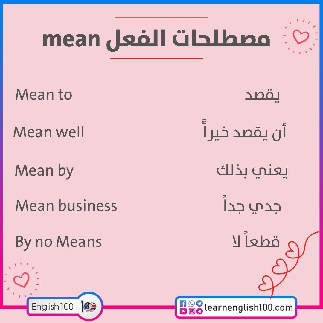 مصطلحات الفعل mean mean-idioms-phrasal-verbs