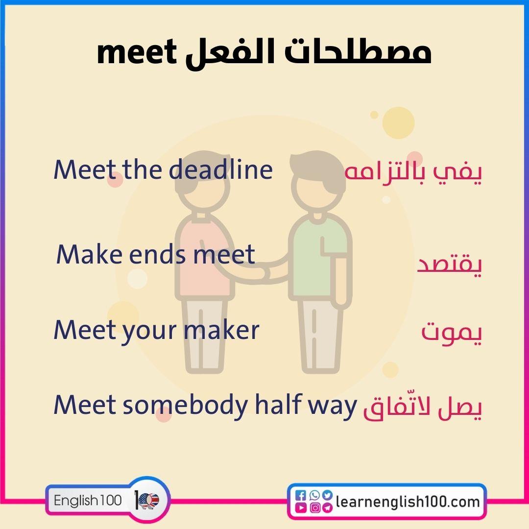 مصطلحات الفعل meet meet-idioms-phrasal-verbs