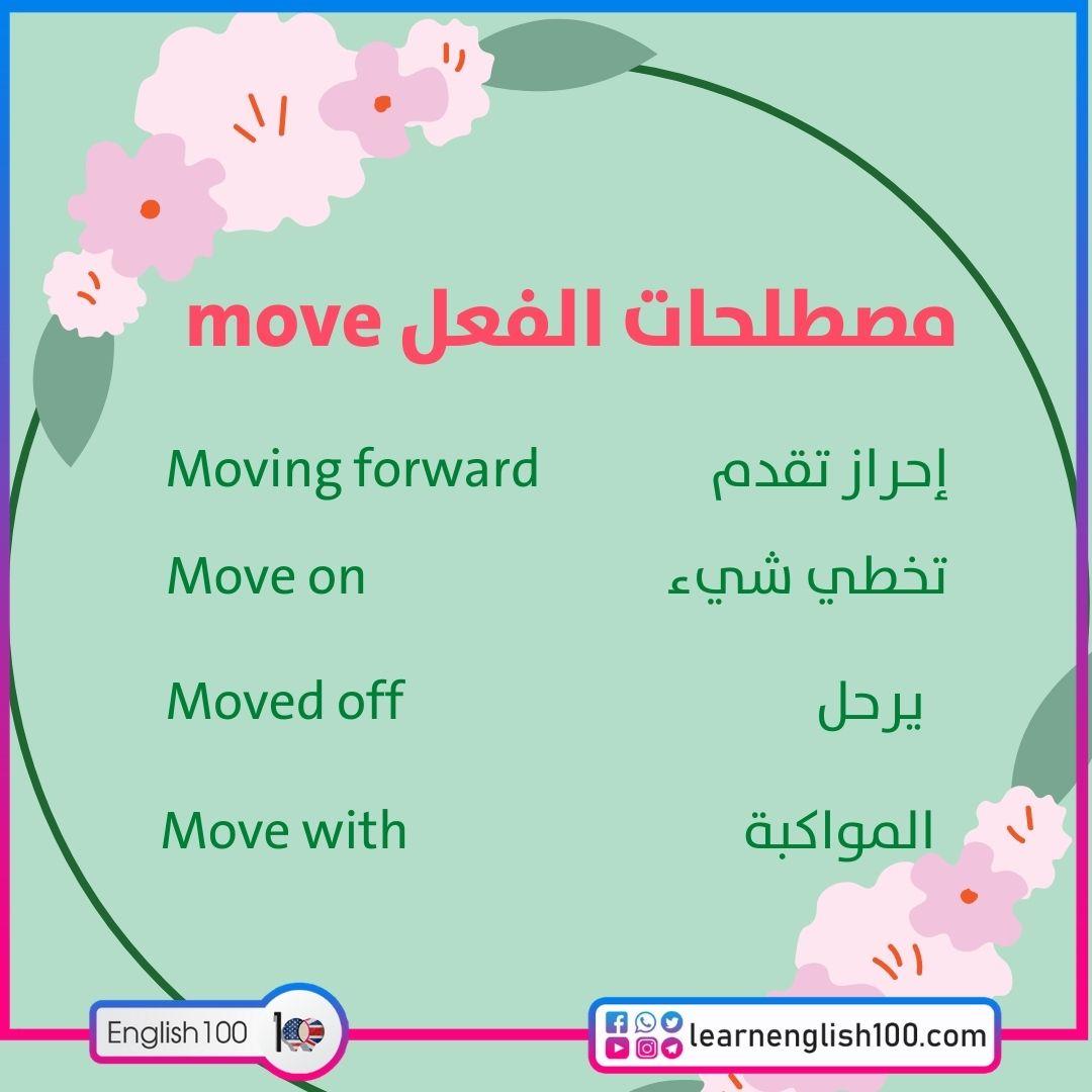 مصطلحات الفعل move move-idioms-phrasal-verbs