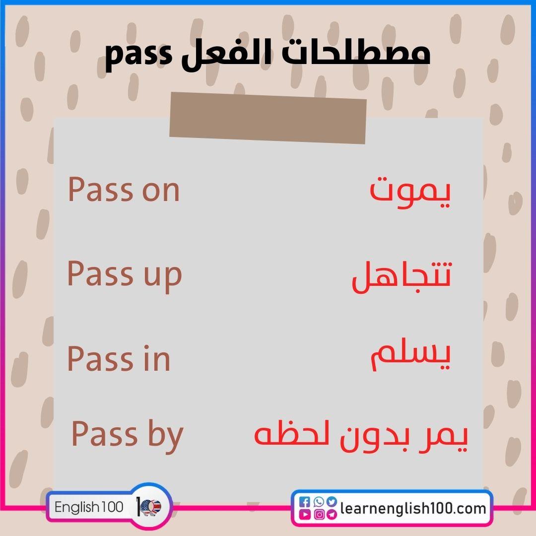 مصطلحات الفعل pass pass-idioms-phrasal-verbs