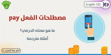 مصطلحات الفعل pay مع أمثلة pay-idioms-phrasal-verbs with examples
