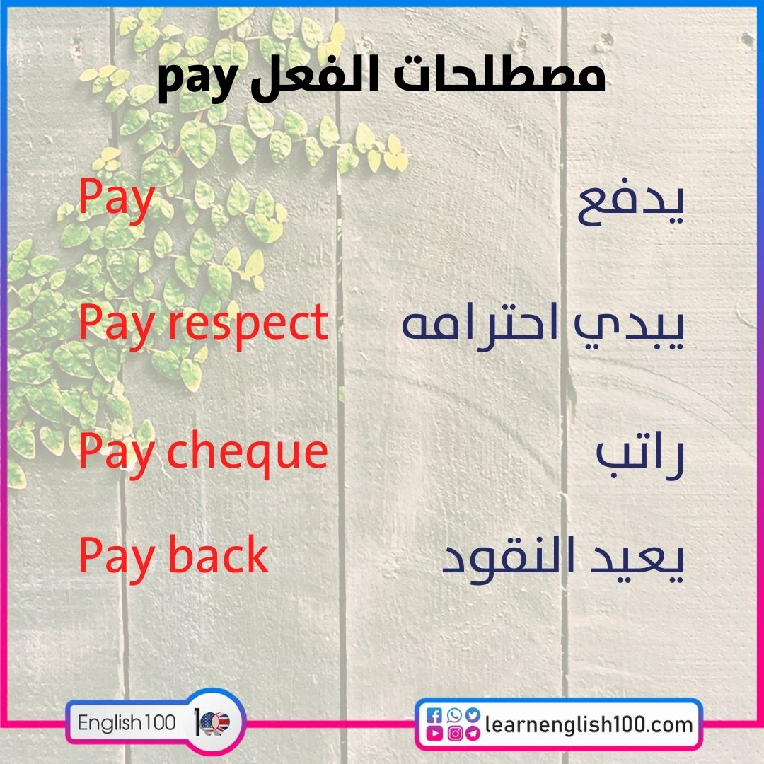 مصطلحات الفعل pay pay-idioms-phrasal-verbs