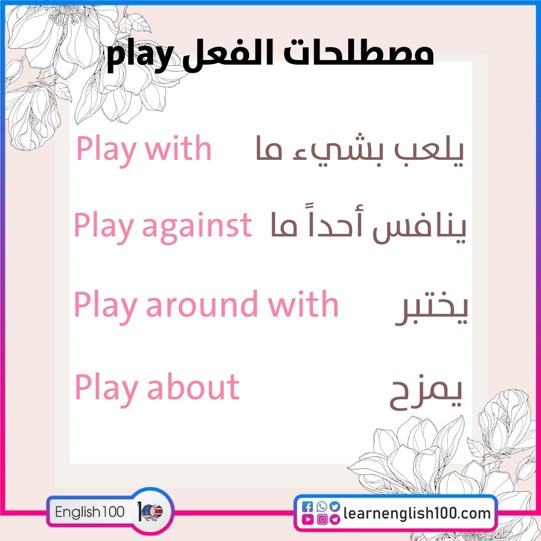 مصطلحات الفعل play play-idioms-phrasal-verbs