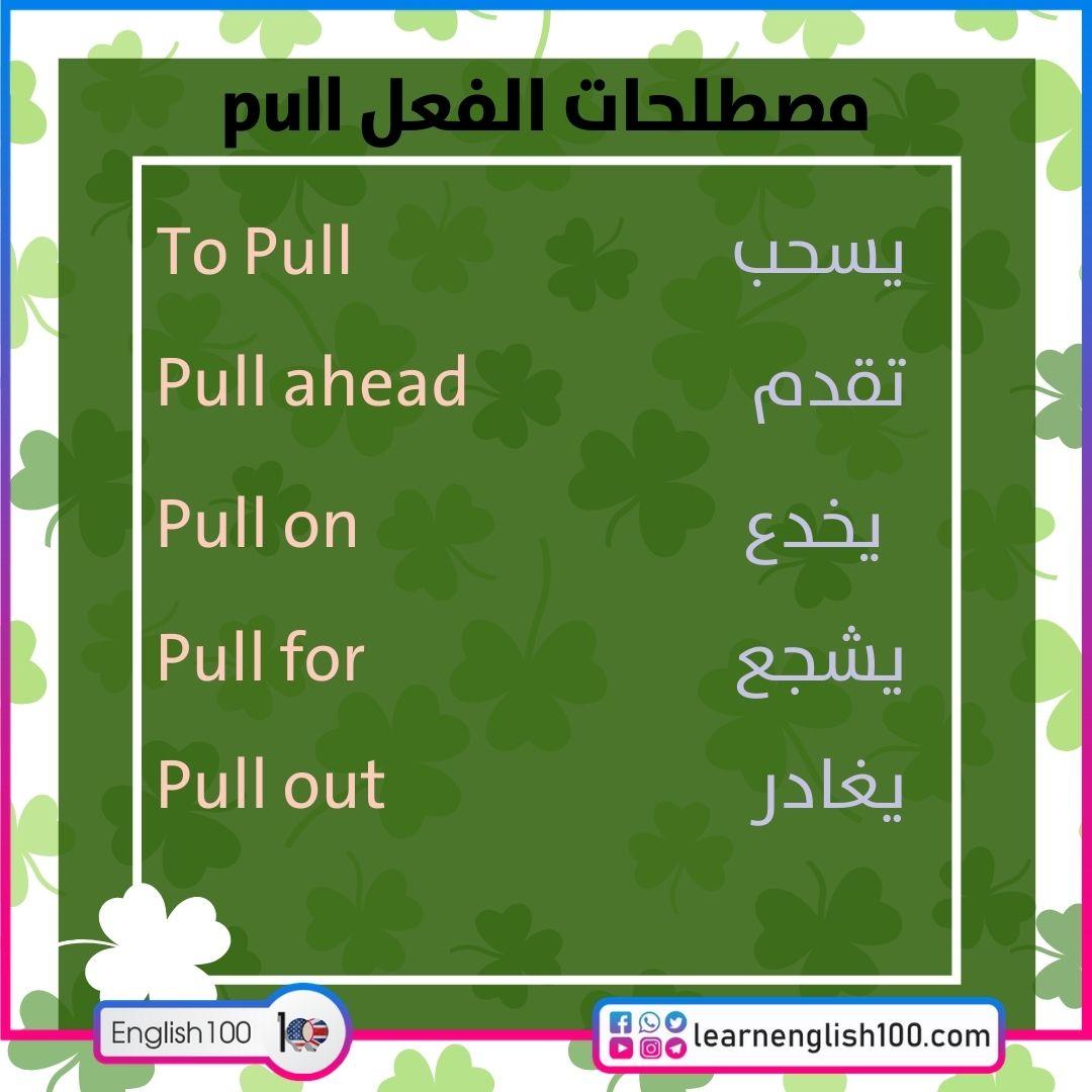 مصطلحات الفعل pull pull-idioms-phrasal-verbs