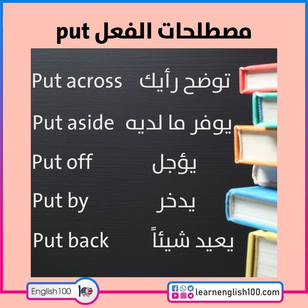 مصطلحات الفعل put put-idioms-phrasal-verbs