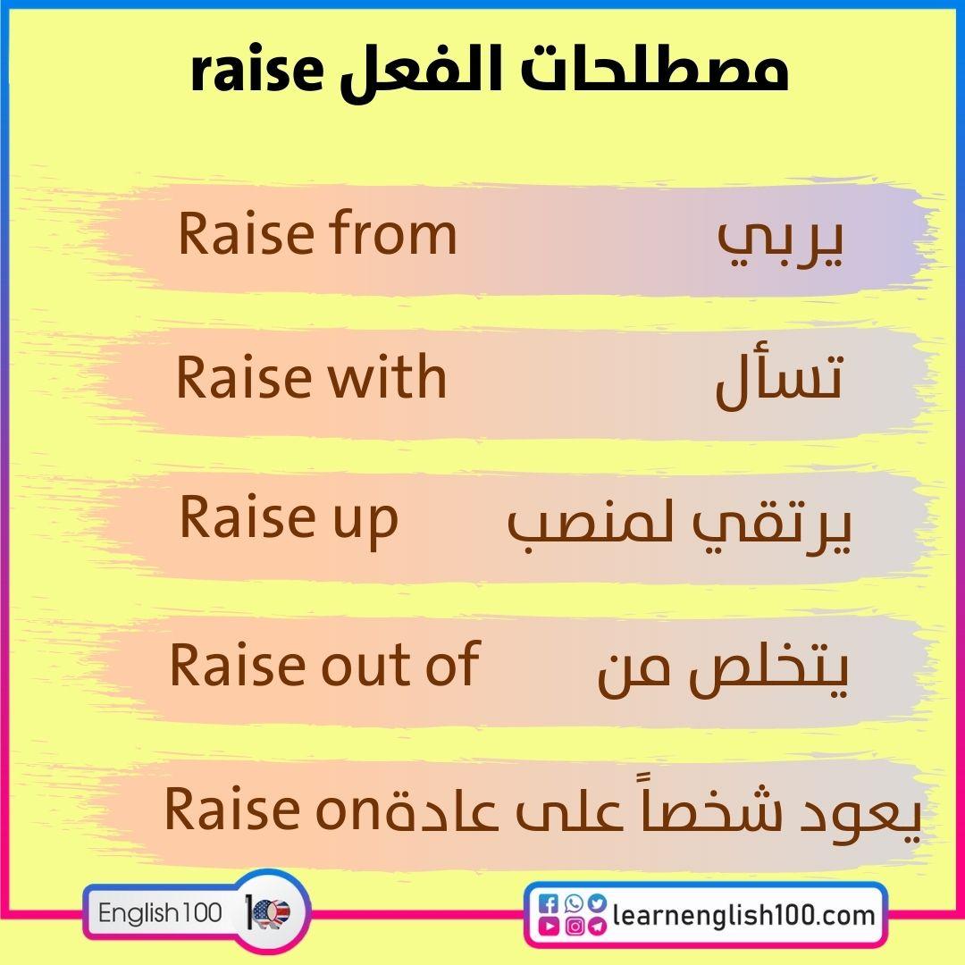 مصطلحات الفعل raise raise-idioms-phrasal-verbs