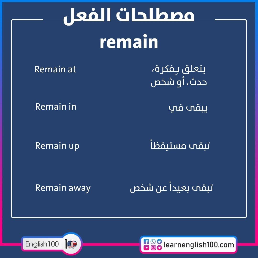 مصطلحات الفعل remain remain-idioms-phrasal-verbs