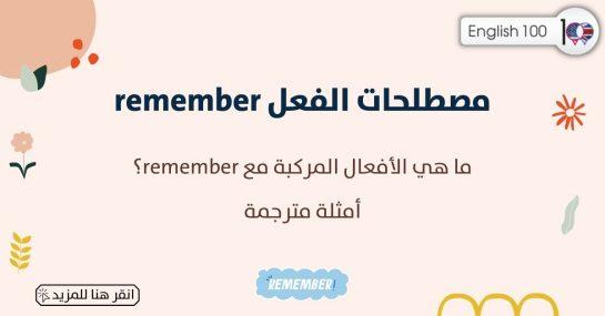 مصطلحات الفعل remember مع أمثلة remember-idioms-phrasal-verbs with examples