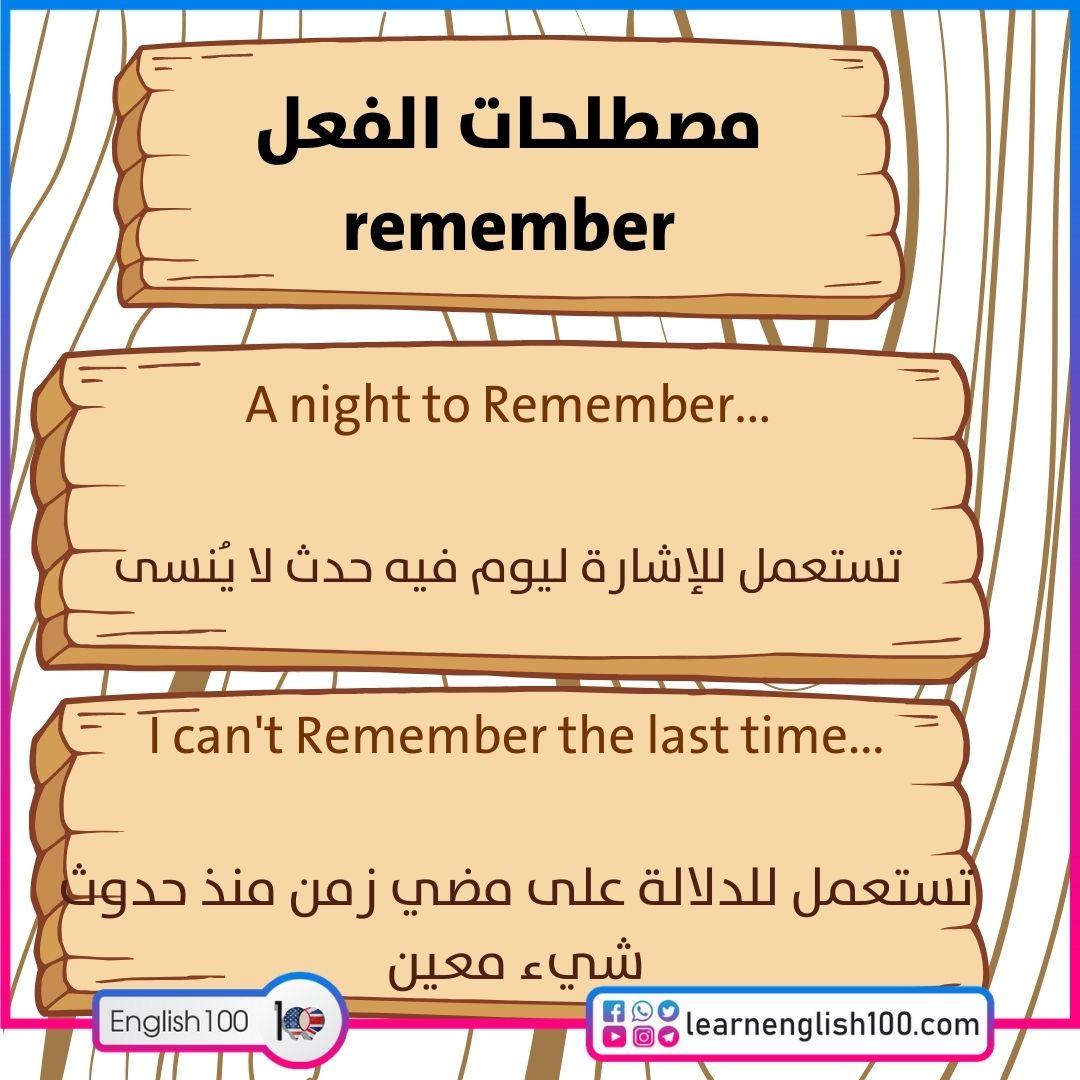 مصطلحات الفعل remember remember-idioms-phrasal-verbs