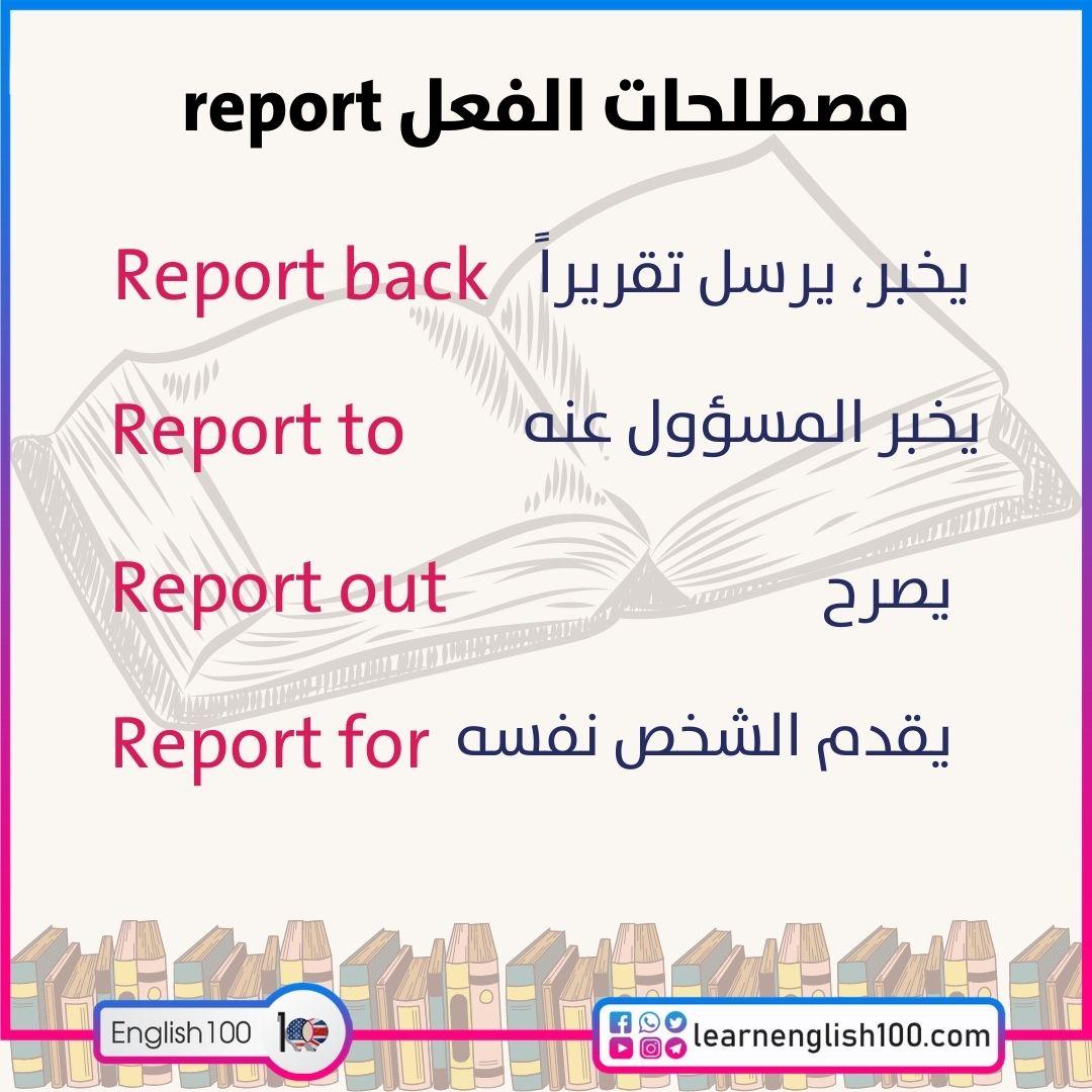 مصطلحات الفعل report report-idioms-phrasal-verbs