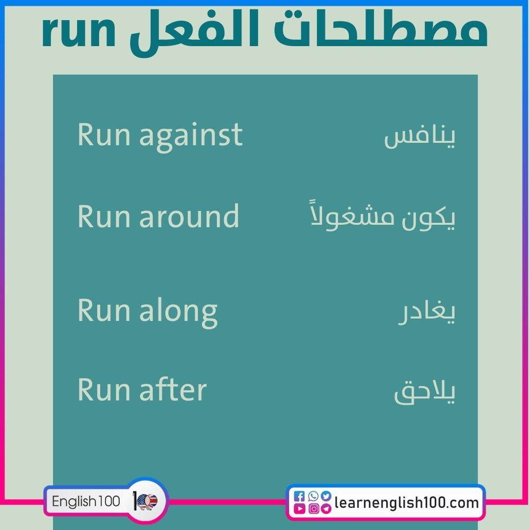 مصطلحات الفعل run run-idioms-phrasal-verbs