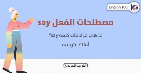 مصطلحات الفعل say مع أمثلة say-idioms-phrasal-verbs with examples