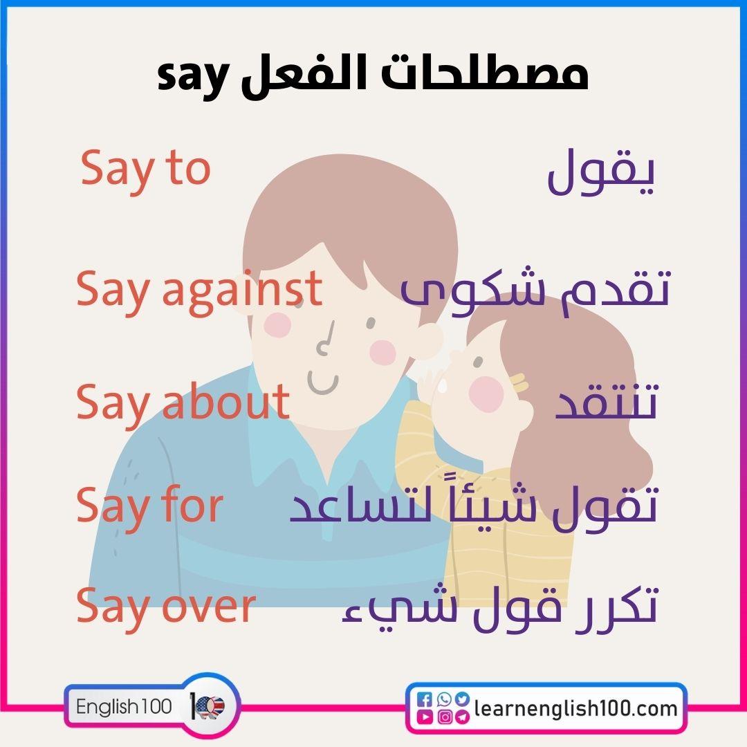مصطلحات الفعل say say-idioms-phrasal-verbs