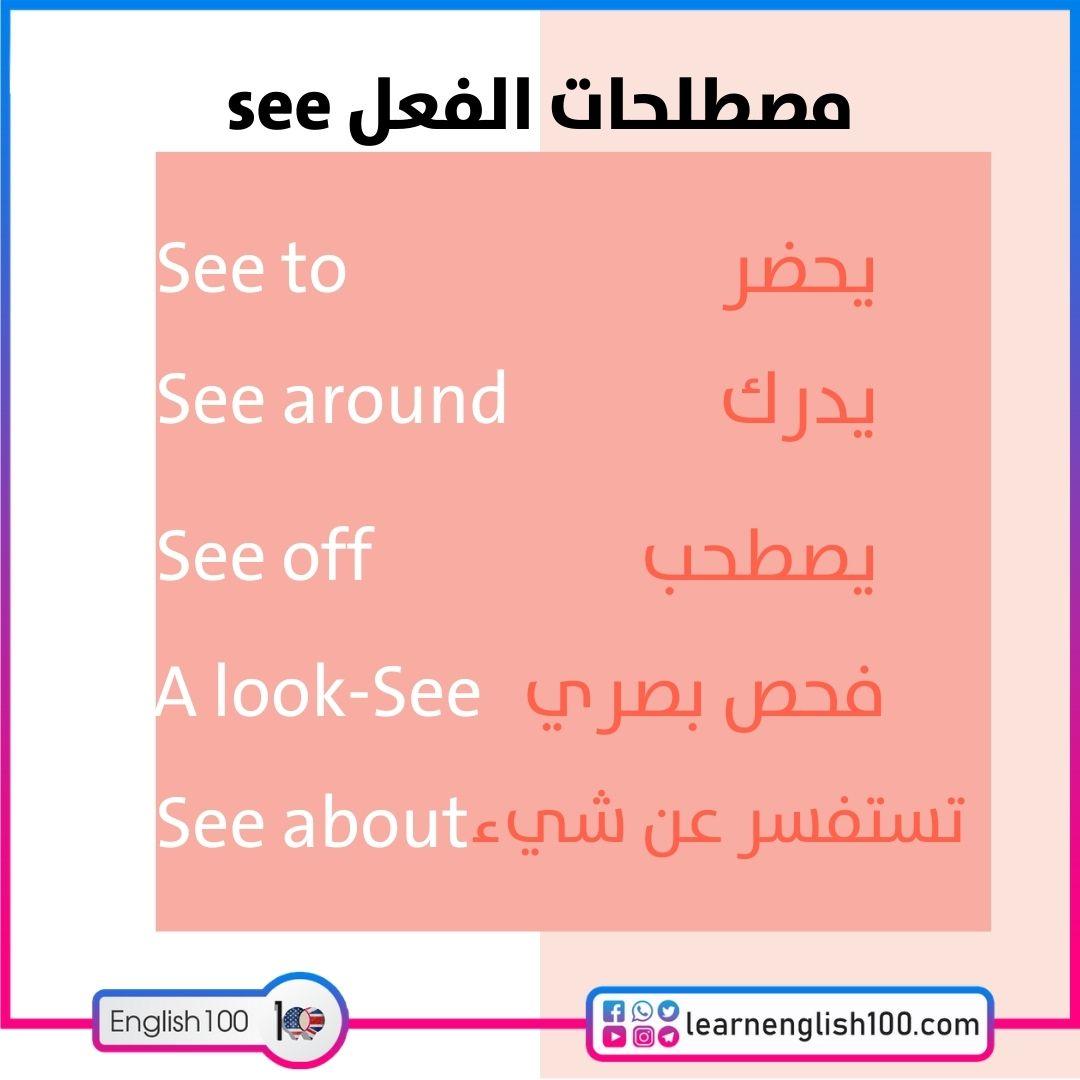 مصطلحات الفعل see see-idioms-phrasal-verbs