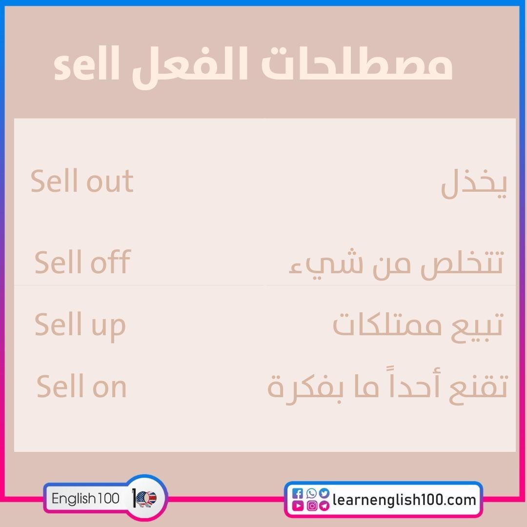 مصطلحات الفعل sell sell-idioms-phrasal-verbs