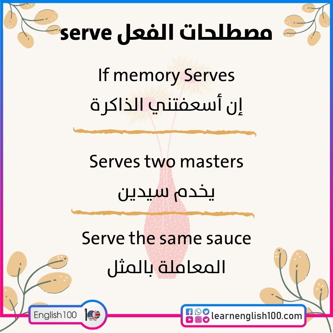 مصطلحات الفعل serve serve-idioms-phrasal-verbs