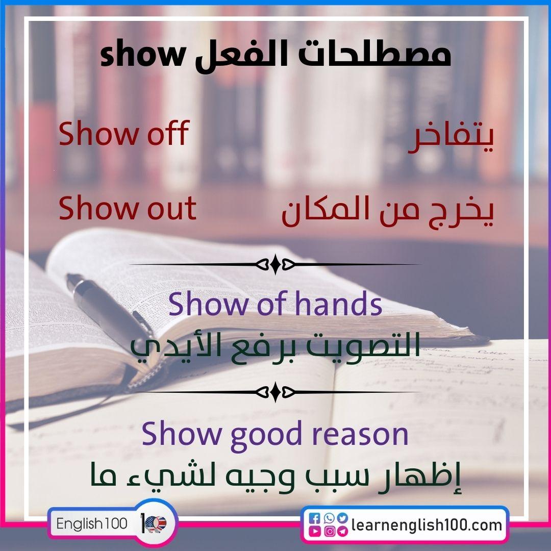 مصطلحات الفعل show show-idioms-phrasal-verbs