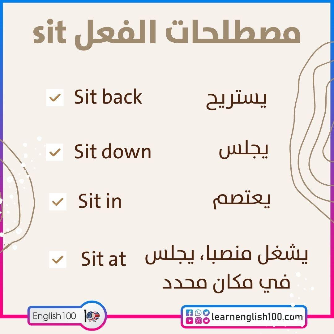 مصطلحات الفعل sit sit-idioms-phrasal-verbs