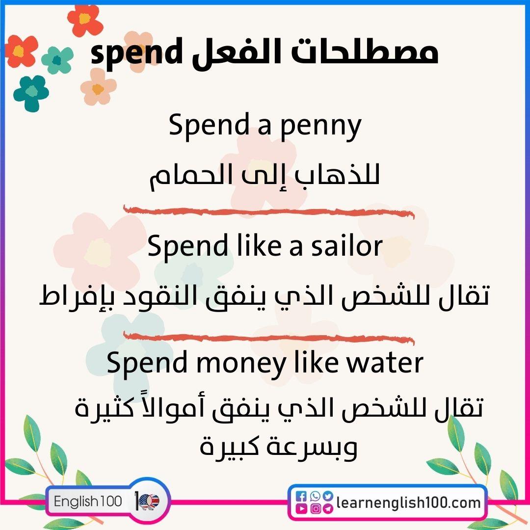 مصطلحات الفعل spend spend-idioms-phrasal-verbs