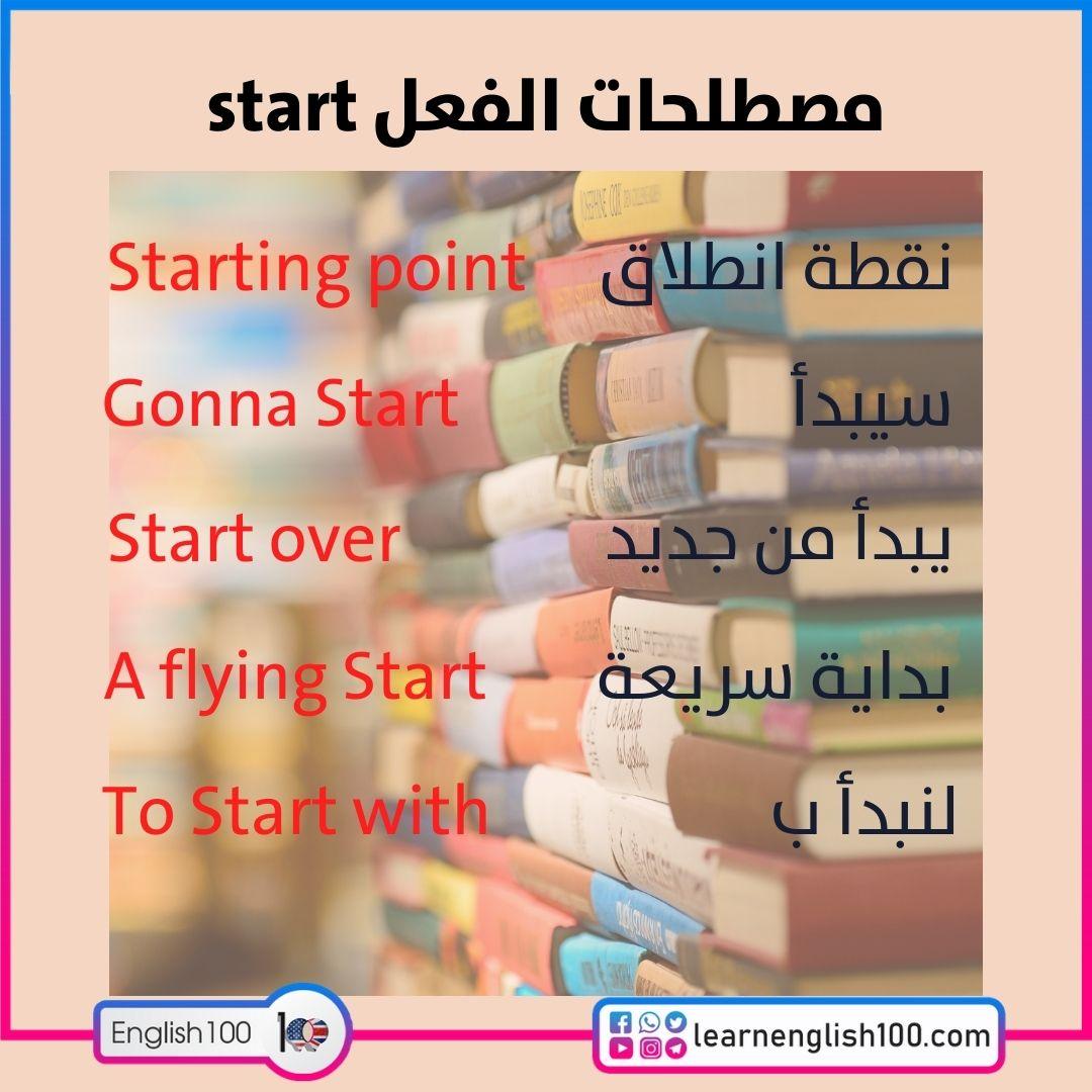مصطلحات الفعل start start-idioms-phrasal-verbs