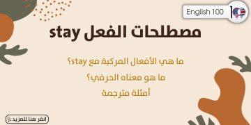 مصطلحات الفعل stay مع أمثلة stay-idioms-phrasal-verbs with examples
