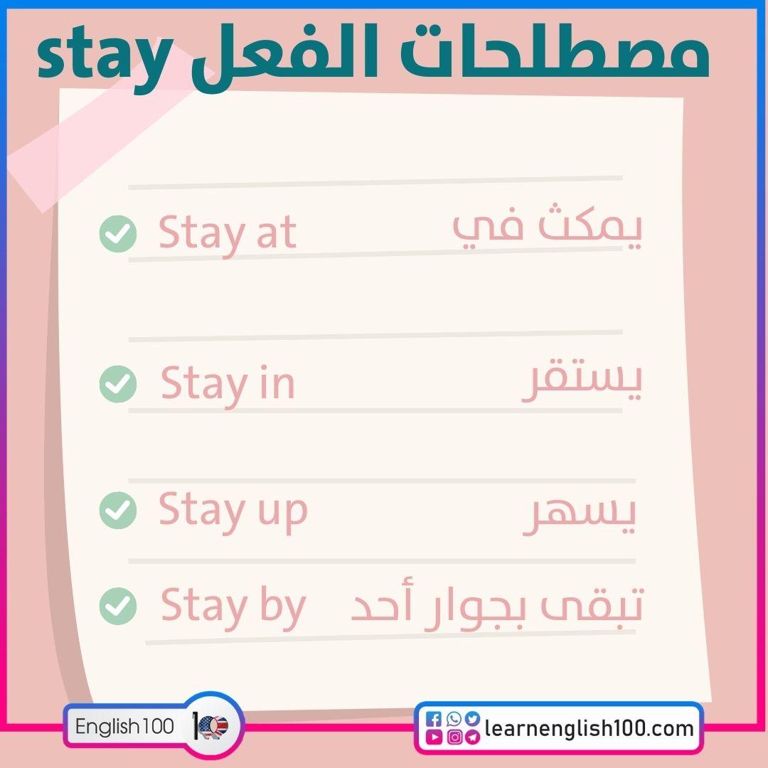 مصطلحات الفعل stay stay-idioms-phrasal-verbs