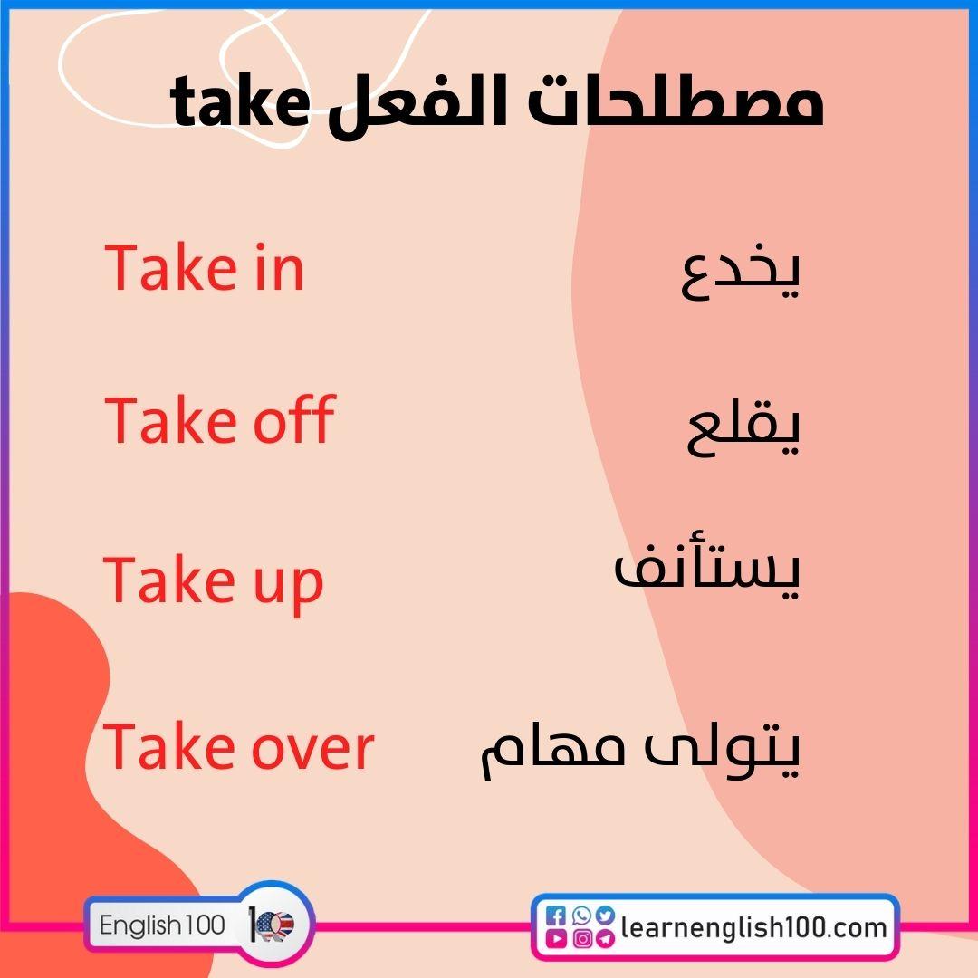 مصطلحات الفعل take take-idioms-phrasal-verbs