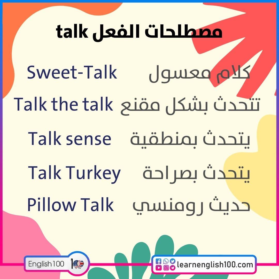 مصطلحات الفعل talk talk-idioms-phrasal-verbs
