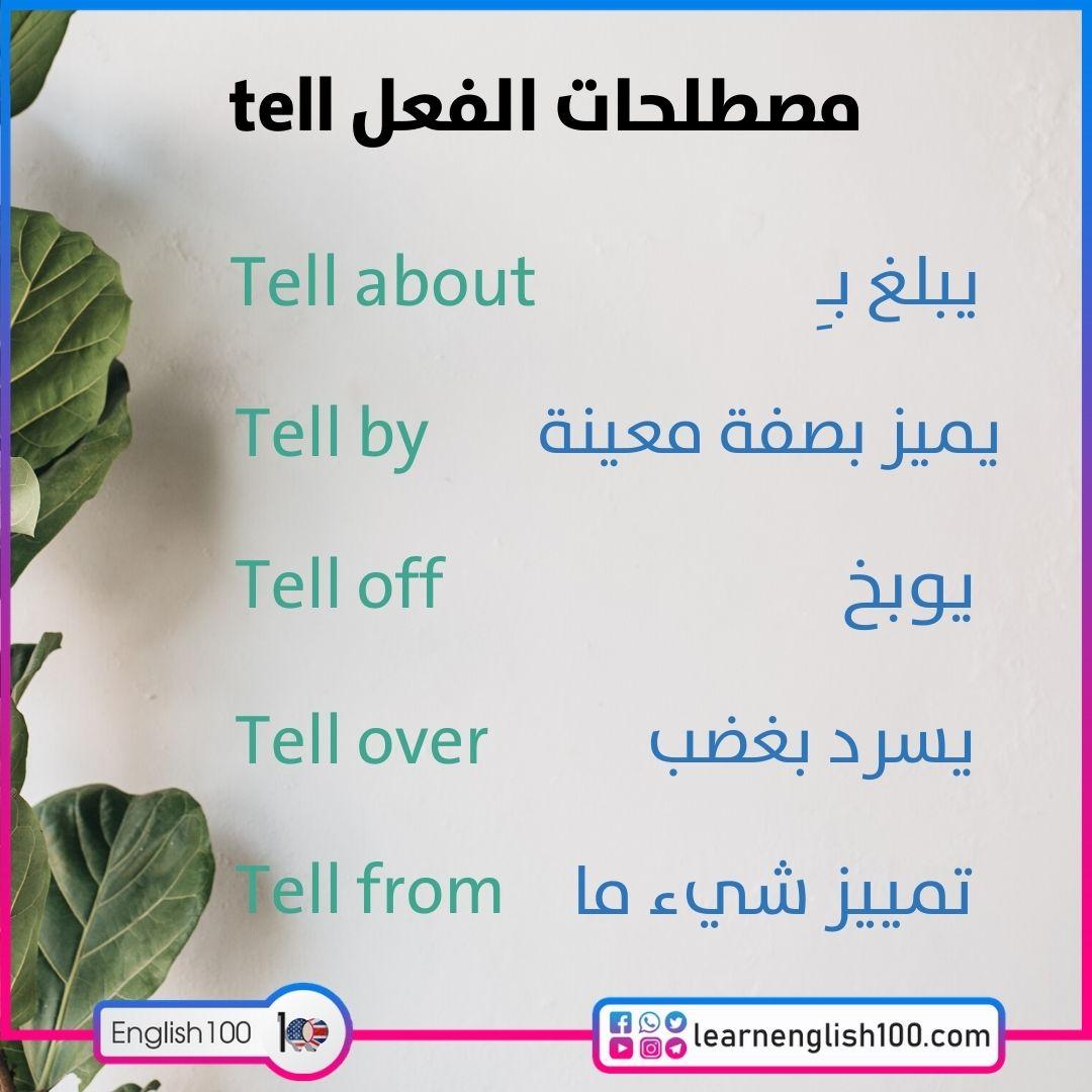 مصطلحات الفعل tell tell-idioms-phrasal-verbs