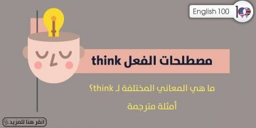 مصطلحات الفعل think مع أمثلة think-idioms-phrasal-verbs with examples