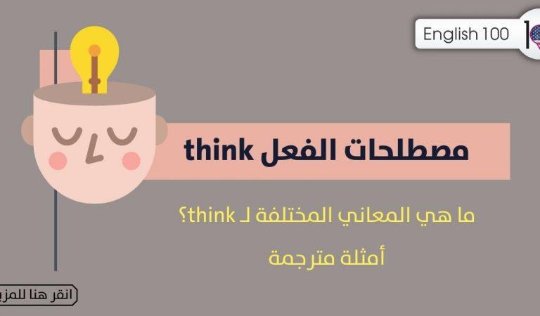 مصطلحات الفعل think
